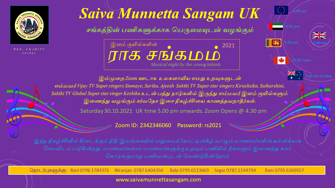 Raga Sangamam 2021
